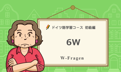 ドイツ語の6w