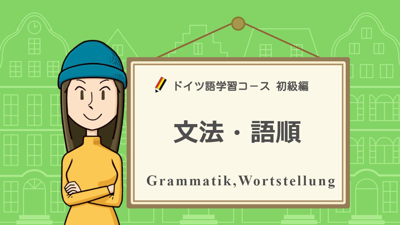 ドイツ語の文法・語順