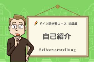 ドイツ語の自己紹介