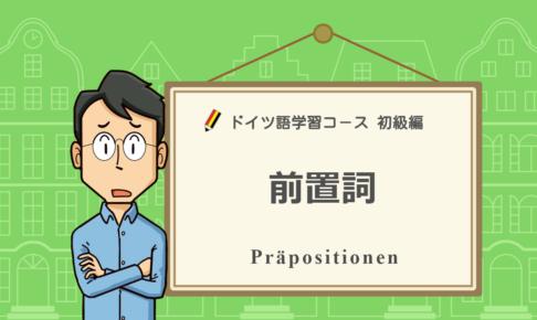 ドイツ語の前置詞