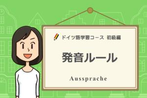 ドイツ語の発音ルール