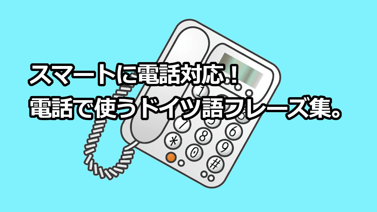 電話で使うドイツ語フレーズ集。