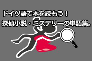探偵小説・ミステリーの単語集