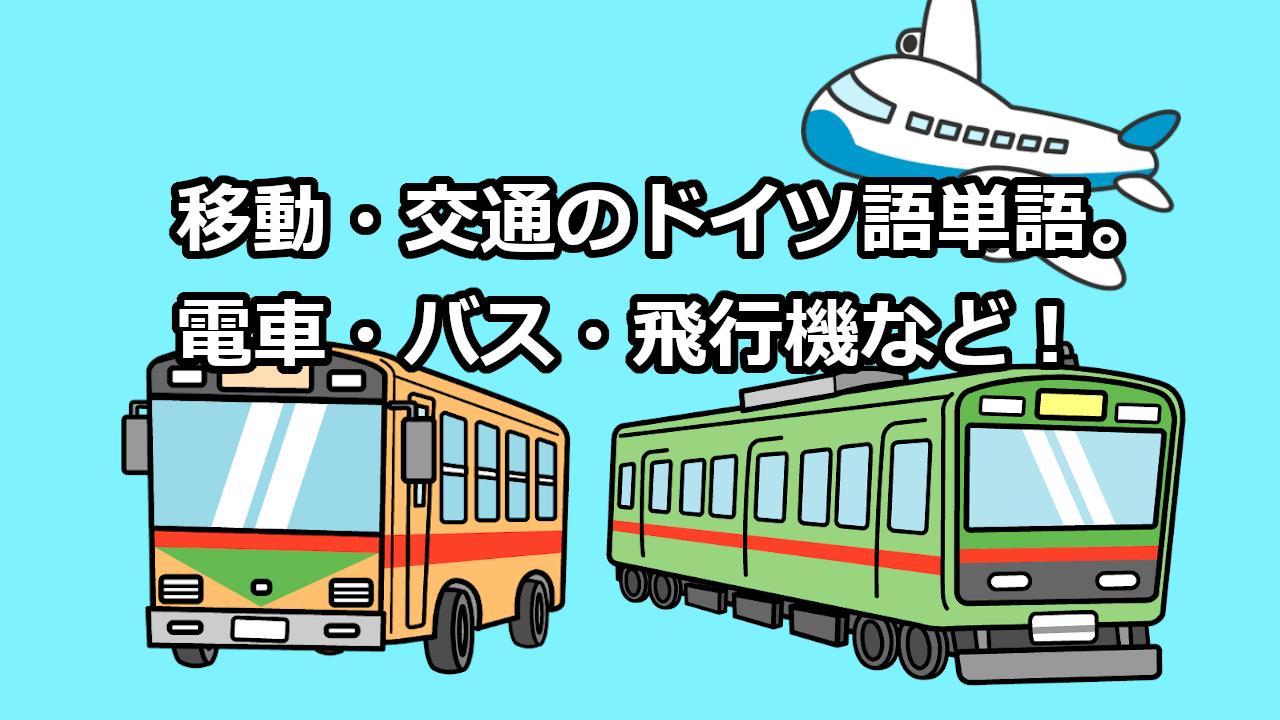 移動・交通のドイツ語単語