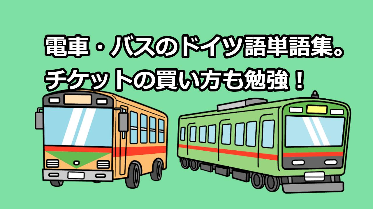 電車・バスのドイツ語単語集