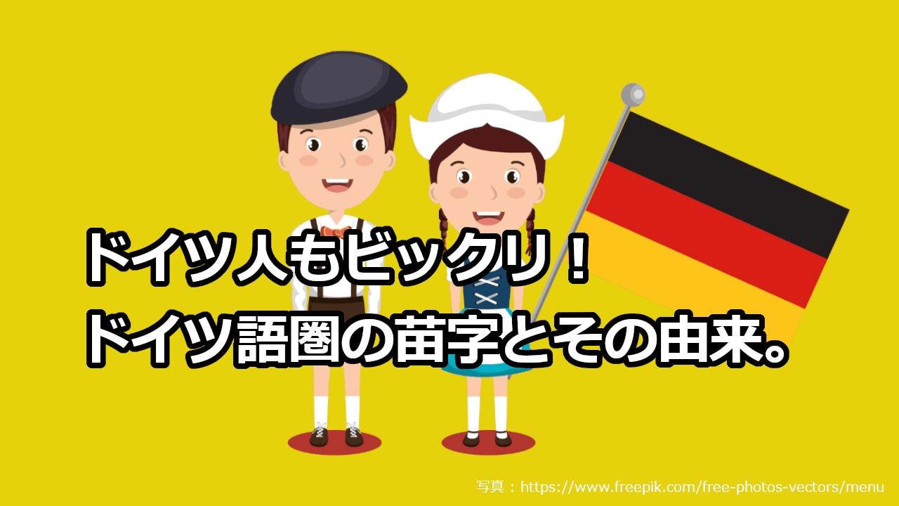 ドイツ人の苗字とその由来