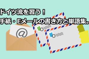手紙・Eメールの書き方