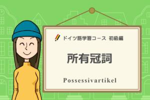 ドイツ語の所有冠詞を習う