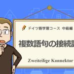 ドイツ語の複数語句の接続詞