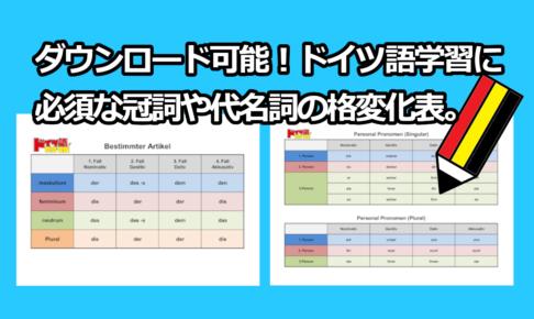 冠詞や代名詞の格変化表