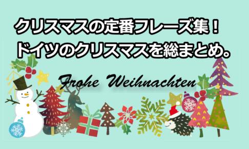 クリスマスのフレーズ集