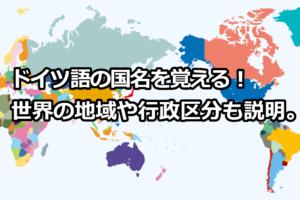 ドイツ語の国名。世界の地域・行政区分