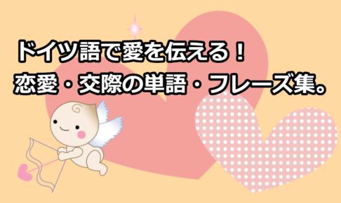 恋愛・男女交際の単語・フレーズ集