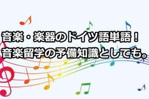 音楽・楽器のドイツ語単語。音楽留学の予備知識