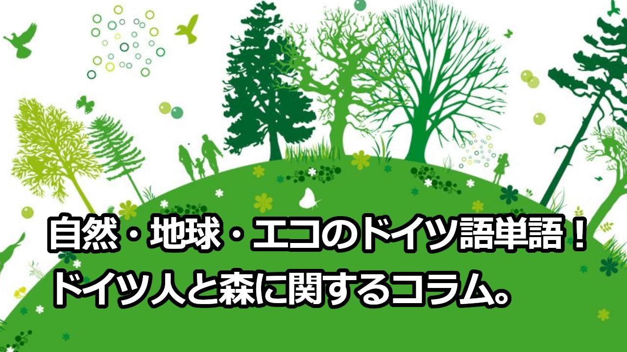 自然・地球・エコのドイツ語単語