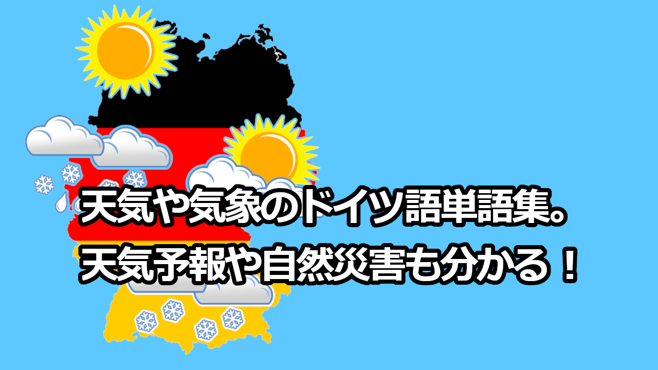 天気・気象のドイツ語単語集