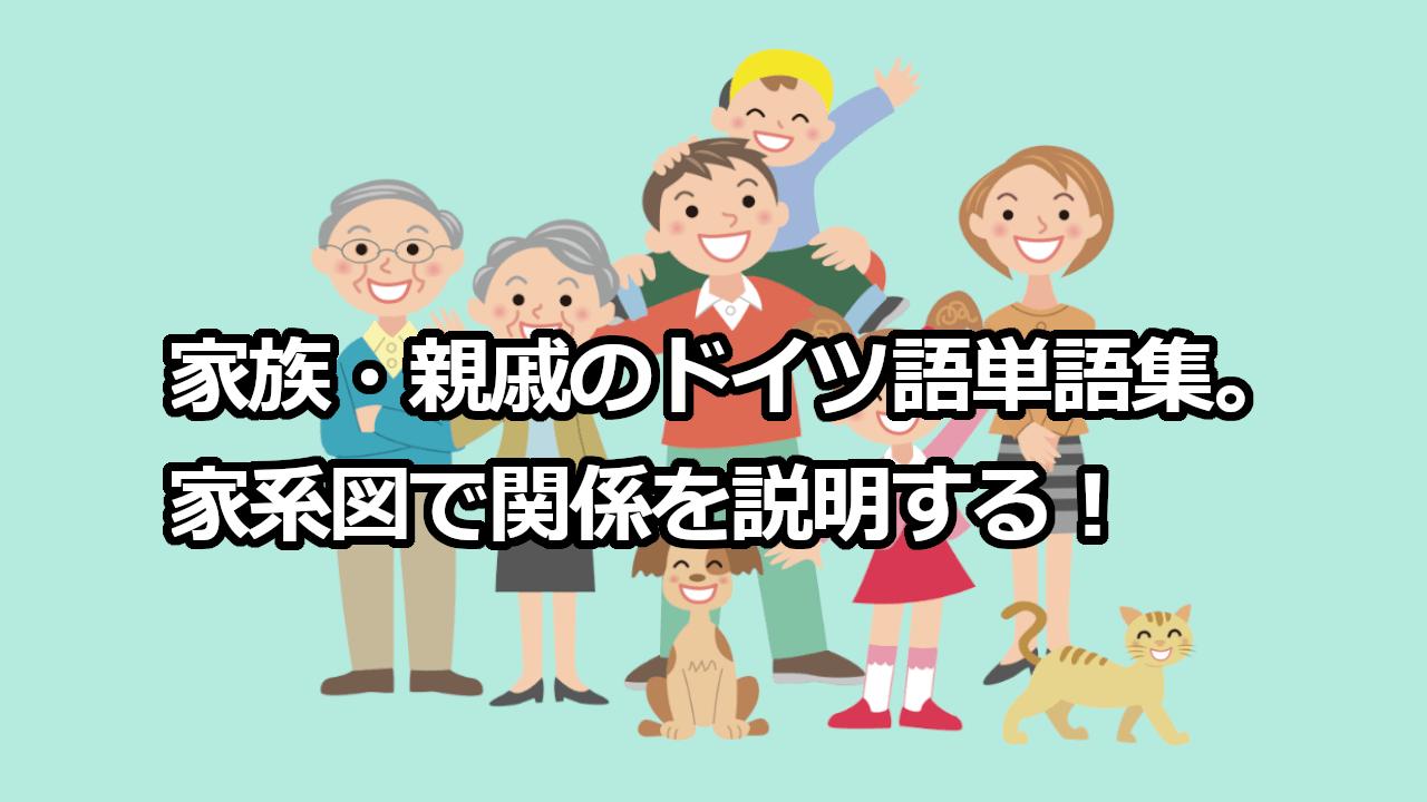 家族・親戚のドイツ語単語集