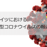 ドイツにおける新型コロナウイルスの報道