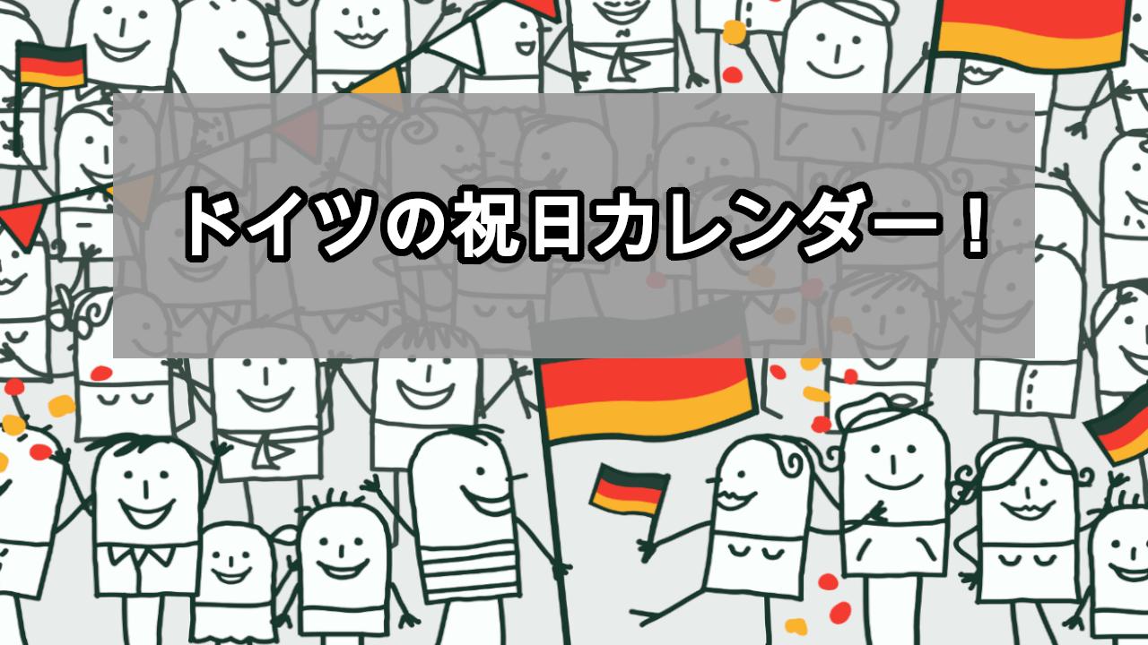 ドイツの祝日カレンダー
