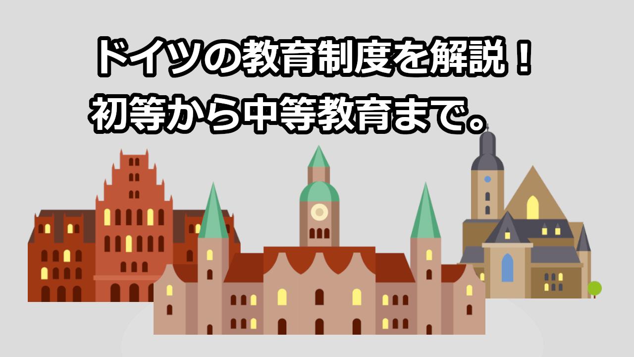 ドイツの教育制度を解説