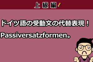 ドイツ語受動文の代替表現