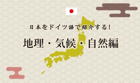 日本の地理・気候・自然をドイツ語で紹介する