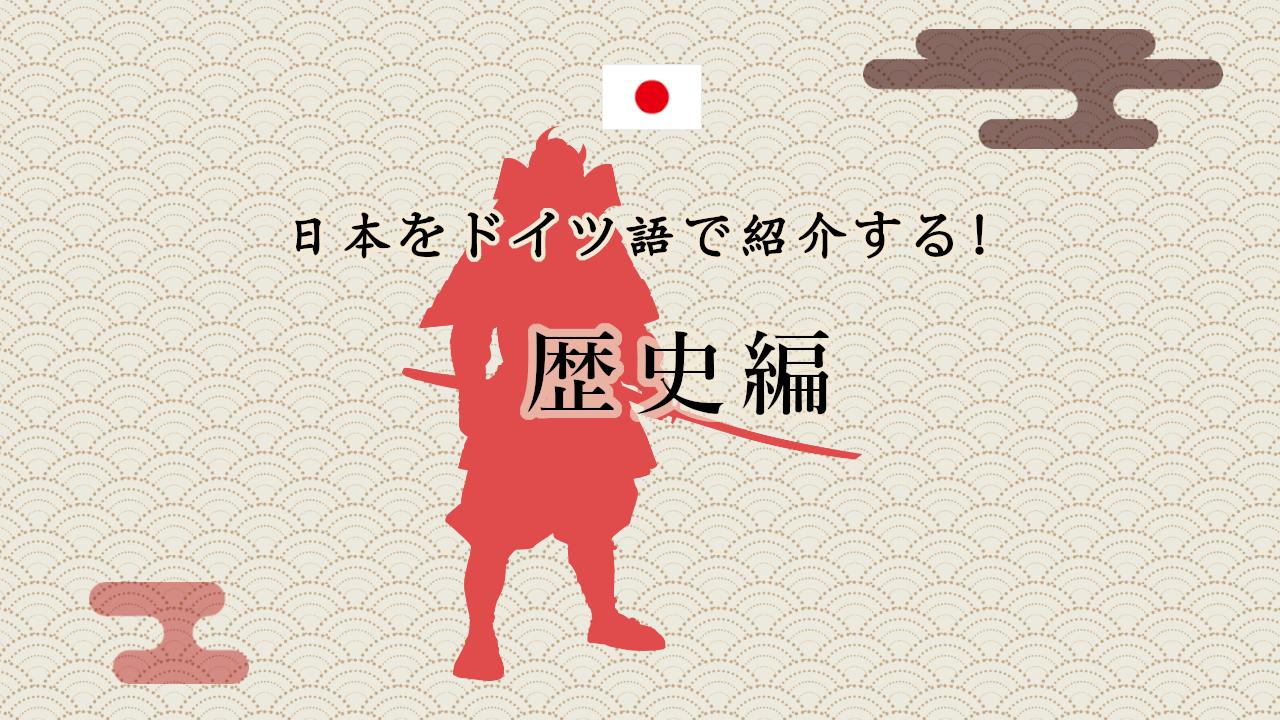 日本の歴史をドイツ語で紹介