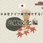 日本の伝統文化をドイツ語で紹介する