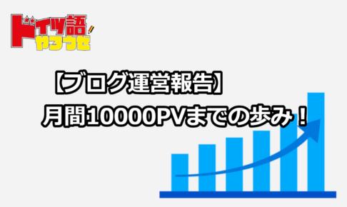 ブログ10000PV