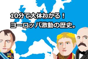ヨーロッパの歴史