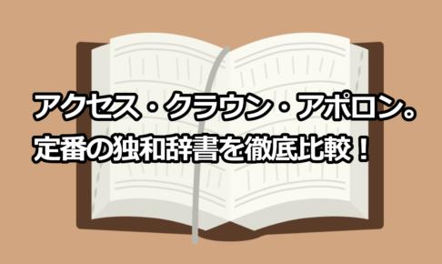 定番の独和辞書を徹底比較