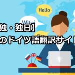 ドイツ語の翻訳サイト