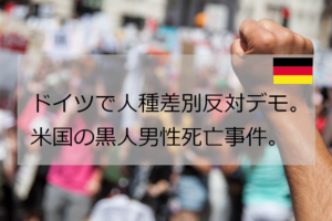 ドイツで人種差別反対デモ