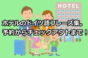 ホテルのドイツ語フレーズ集