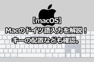 Macのドイツ語入力