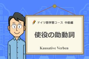 ドイツ語の使役の助動詞