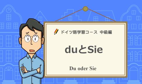 ドイツ語のduとSie