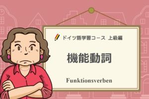 ドイツ語の機能動詞