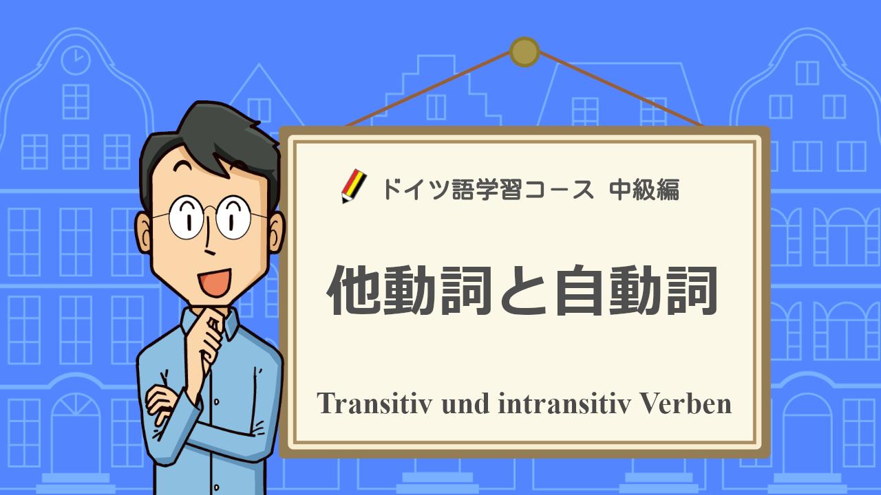 ドイツ語の他動詞と助動詞