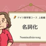 ドイツ語の名詞化