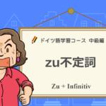 ドイツ語のzu不定詞