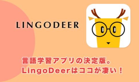 言語学習アプリLingoDeer