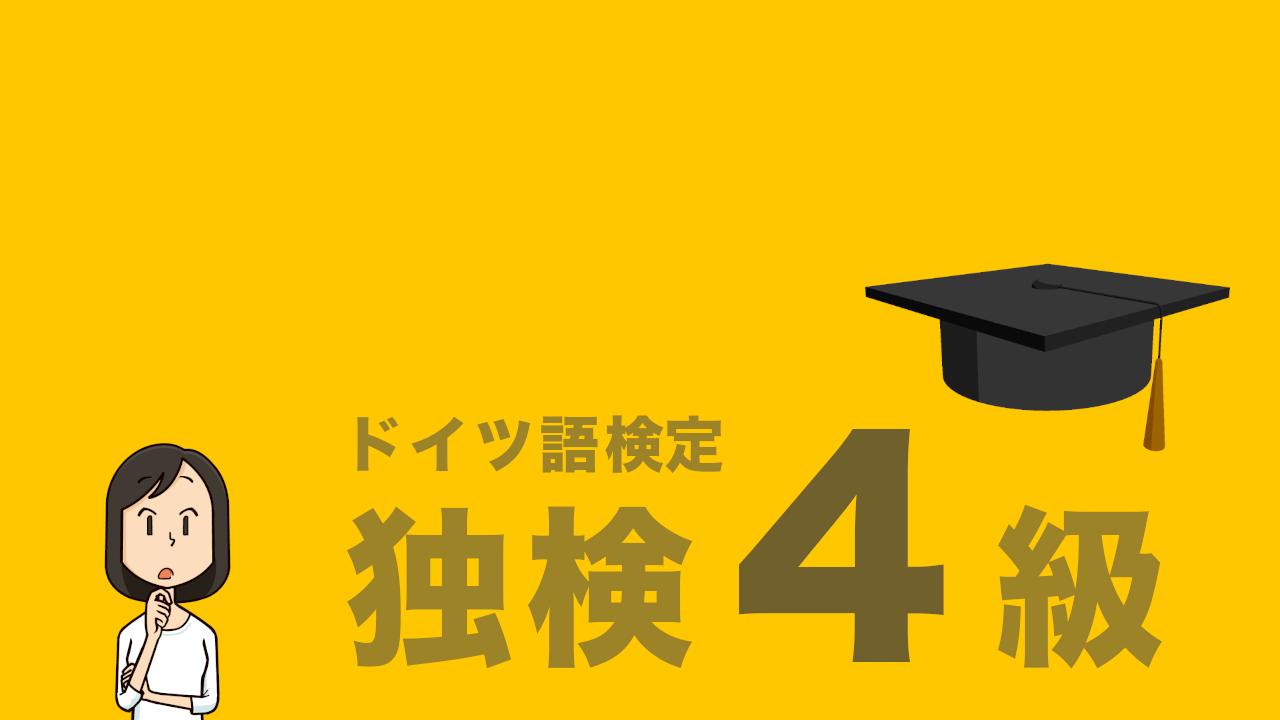 ドイツ語検定(独検)4級