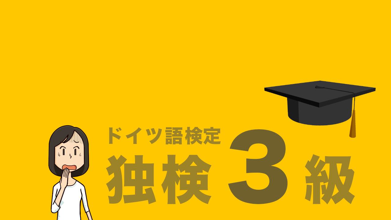 ドイツ語検定(独検)3級